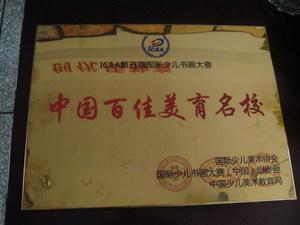中国百佳美育名校