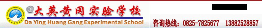 大英黄冈实验学校欢迎您!